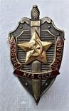Особые Отделы КГБ СССР, Прибалтика, 1990гг, копия (3), фото №8