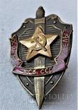 Особые Отделы КГБ СССР, Прибалтика, 1990гг, копия (3), фото №2