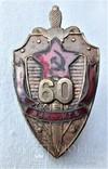 60 лет ВЧК - КГБ СССР, Прибалтика, 1980гг, копия союзная (2), фото №7