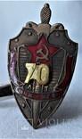 70 лет ВЧК - КГБ СССР, Прибалтика, 1980гг, союзная копия (1), фото №3