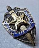 Особые Отделы КГБ СССР, Прибалтика, 1990гг, копия (5), фото №2