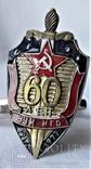 Союзная копия, 60 лет ВЧК - КГБ СССР, 1980гг (2), фото №3