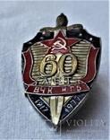 Союзная копия, 60 лет ВЧК - КГБ СССР, 1980гг (2), фото №13