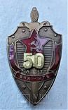 50 лет ВЧК - КГБ СССР, Прибалтика, 1980гг, союзная копия (1), фото №7