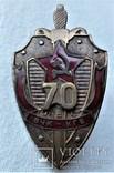 70 лет ВЧК - КГБ СССР, Прибалтика, 1980гг, союзная копия (2), фото №6
