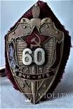 60 лет ВЧК - КГБ СССР, Прибалтика, 1980гг, союзная копия (3), фото №3