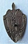60 лет ВЧК - КГБ СССР, Прибалтика, 1980гг, союзная копия (3), фото №6