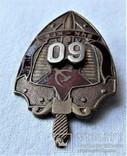 60 лет ВЧК - КГБ СССР, Прибалтика, 1980гг, союзная копия (3), фото №13