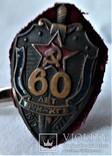 60 лет ВЧК - КГБ СССР, Прибалтика, 1980гг, союзная копия (4), фото №3