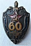 60 лет ВЧК - КГБ СССР, Прибалтика, 1980гг, союзная копия (4), фото №7