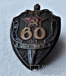 60 лет ВЧК - КГБ СССР, Прибалтика, 1980гг, союзная копия (4), фото №2