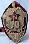 70 лет ВЧК - КГБ СССР, Прибалтика, 1980гг, союзная копия (3), фото №3