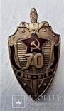 70 лет ВЧК - КГБ СССР, Прибалтика, 1980гг, союзная копия (3), фото №7