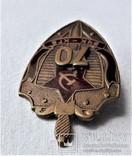 70 лет ВЧК - КГБ СССР, Прибалтика, 1980гг, союзная копия (3), фото №13