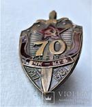 70 лет ВЧК - КГБ СССР, Прибалтика, 1980гг, союзная копия (4), фото №13