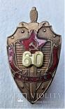 60 лет ВЧК - КГБ СССР, Прибалтика, 1980гг, союзная копия (1), фото №7