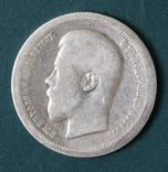 50 копеек 1895(АГ), фото №2