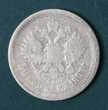 50 копеек 1895(АГ), фото №3