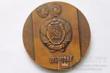 50 лет Украинской СССР 1967 год, фото №3