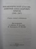 Неканонический классик: Дмитрий Александрович Пригов (+ DVD-ROM), 2010 год, тираж 2 000, фото №3