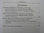Неканонический классик: Дмитрий Александрович Пригов (+ DVD-ROM), 2010 год, тираж 2 000, фото №6