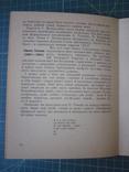 Українська Радянська література для дітей. Веселка 1984 рік., фото №5