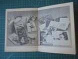 Українська Радянська література для дітей. Веселка 1984 рік., фото №6