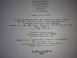 Українська Радянська література для дітей. Веселка 1984 рік., фото №10