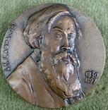 Настольная медаль А.К.Саврасов 1981г., фото №2