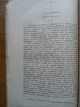 Антропология 1900 Кант, фото №4
