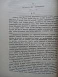 Антропология 1900 Кант, фото №5