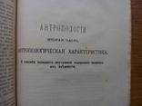 Антропология 1900 Кант, фото №6
