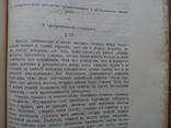 Антропология 1900 Кант, фото №11