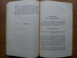 Антропология 1900 Кант, фото №12