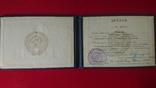Дипломи на одного військового офіцера., фото №5