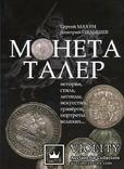 "Книга ""Монета талер"" от соавтора, фото №2"