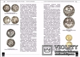 "Книга ""Монета талер"" от соавтора, фото №3"