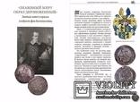 "Книга ""Монета талер"" от соавтора, фото №5"