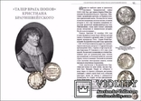 "Книга ""Монета талер"" от соавтора, фото №6"