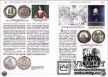 "Книга ""Монета талер"" от соавтора, фото №9"
