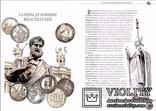 "Книга ""Монета талер"" от соавтора, фото №10"