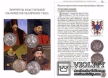 "Книга ""Монета талер"" от соавтора, фото №11"