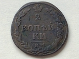 2 копейки 1811 КМ ПБ, фото №2