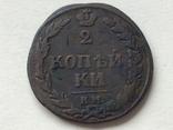 2 копейки 1811 КМ ПБ, фото №4