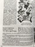 2009 Книга. Иван Фёдоров. Вольф. Маркс. Суворин.  Запрещённые книги и др., фото №13