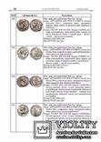 Каталог денаріїв. Династія Антонінів Кн. II Антонін Пій, Марк Аврелій, фото №4