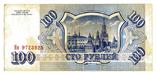 100 руб 1993, фото №3