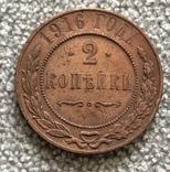 2 копейки 1916 год UNS, фото №2