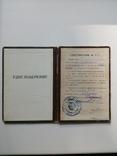 Удостоверение рентгенолога и орденская книжка на Косареву, фото №4