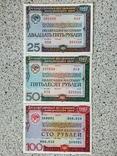 Облигации 25, 50,100 рублей 1982 год пресс